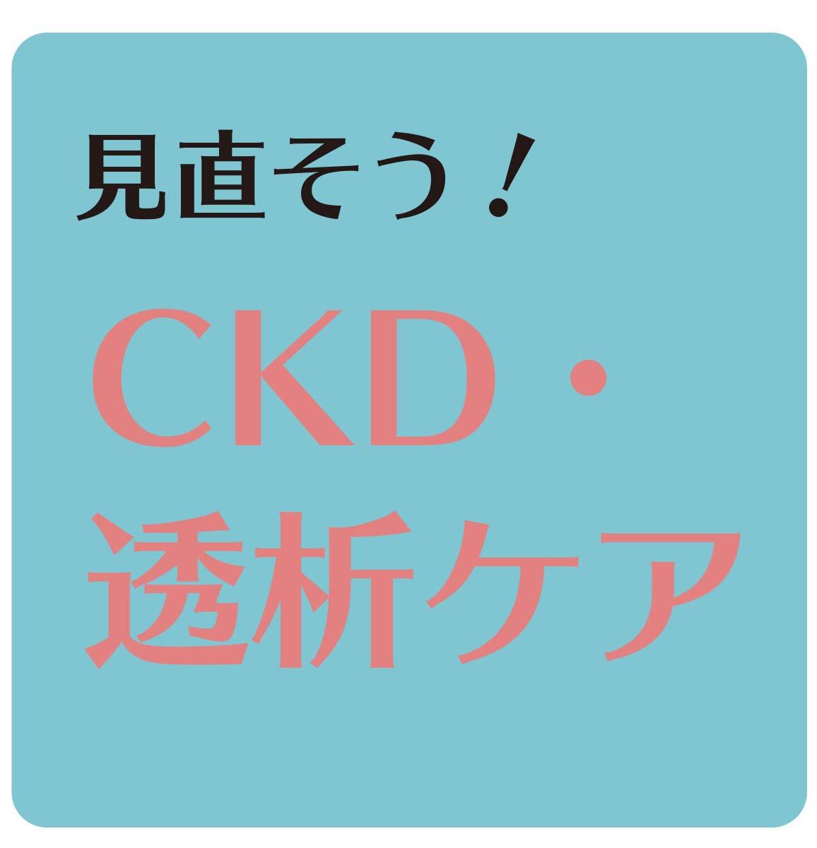 Ckd   icon